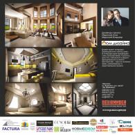 Планшет Дом дизайна квартира